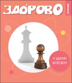 Архив журналов ЗДОРОВО