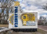 Чернобыль. Территория беды
